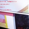 コジム日記17010…