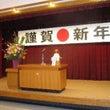 平成29年新年交礼会