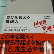 読書【自分を変える習…