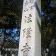 【初詣】法隆寺(奈良…