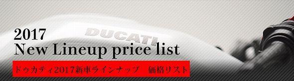 2017 ducati 新価格リスト