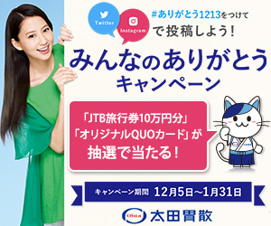 「太田胃散整腸薬」2017年1月キャンペーン
