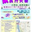 1/8(日)「①七草…
