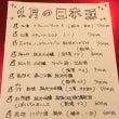 一月の日本酒✩週末イ…