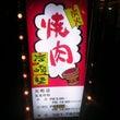 【肉】岩崎塾(神戸元…