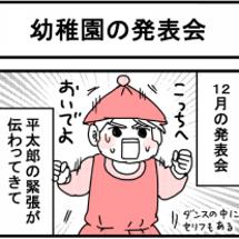 【長男】幼稚園の発表…