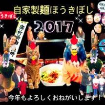 2017年 ☆初営…