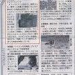 東京新聞に掲載してい…