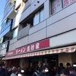 吉村家@横浜