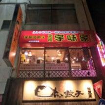 寅ちゃん餃子開店記念…
