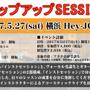 アダチ音研イベント「…