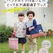 ☆掲載本のお知らせ☆…