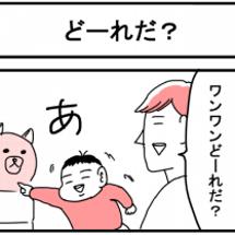 【次男】どーれだ?
