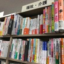 【ブログ】書店に並び…