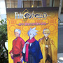 Fate/EXTEL…