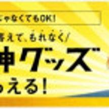 【Softbank】…
