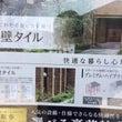連休初日!イベント開…