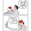 今月の4コマ漫画