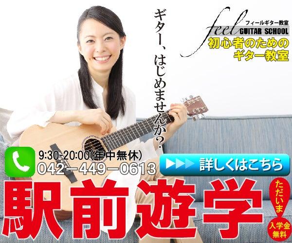 feelギター教室 西東京市田無校