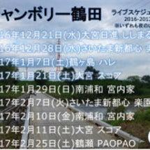 明日は新年初ライブ@…