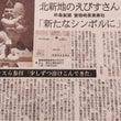 本日発売 産経新聞 …