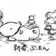 1月9日新春☆彡わく…