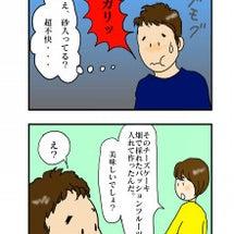 【マンガ】夫とチーズ…