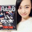 【お知らせ】月刊 G…