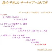 「松山千春コンサート…