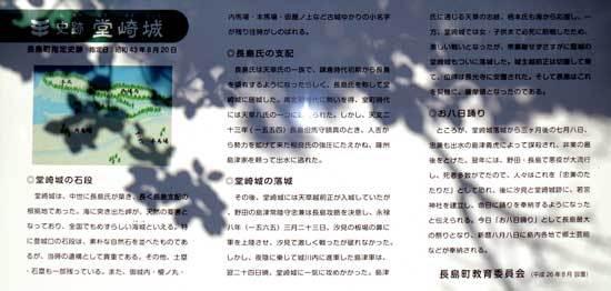 【写10】堂﨑城