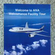 ANA機体工場見学へ…