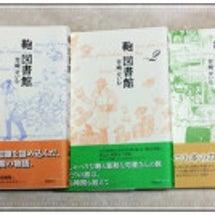 【漫画】鞄図書館(3…