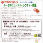 ★【トータルビューテ…