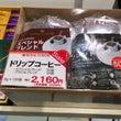 阪急百貨店 食品 ギ…