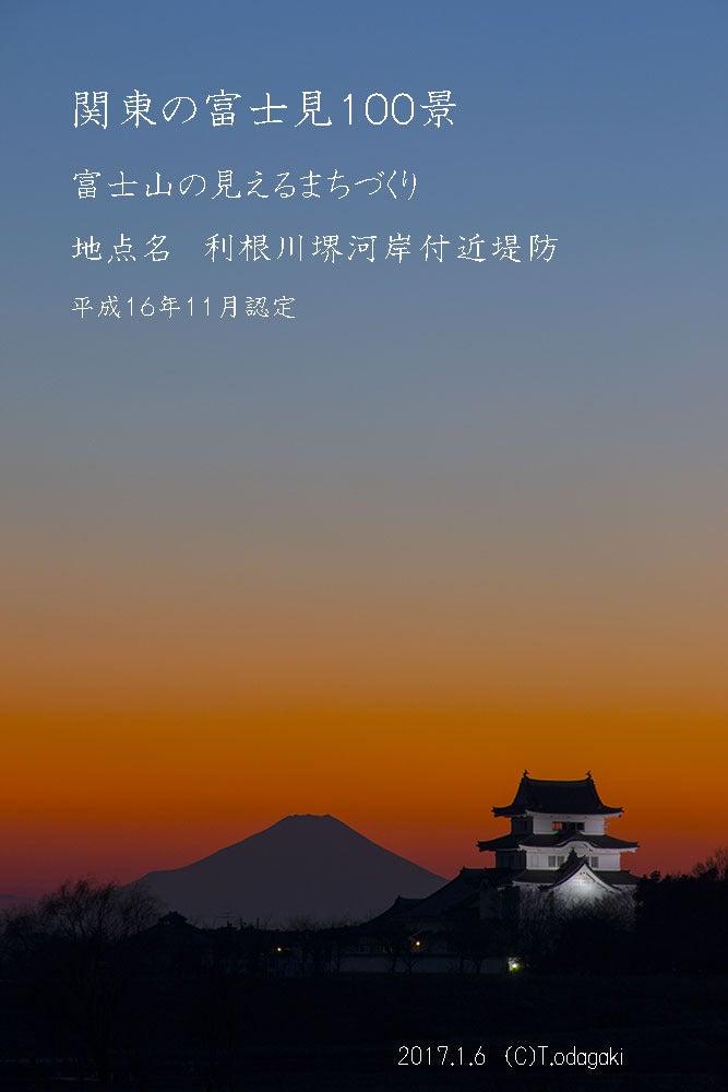 関東の富士見100景 利根川堺河岸付近堤防