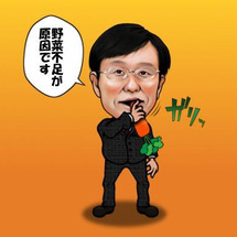 【ベジタブル土居】経…