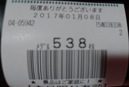 170108_04