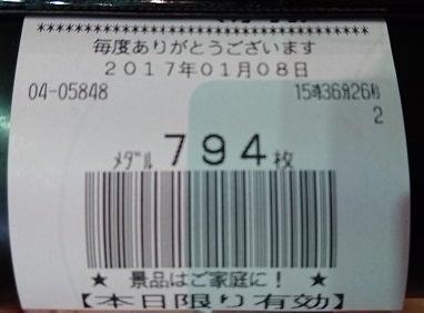 170108_05