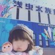 カリ子と浅虫水族館