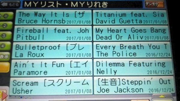 2017-01-09-karaoke.jpg