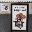 犬の服☆mei様