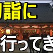近くの住吉神社へ~