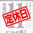 1月11日 本日の営…
