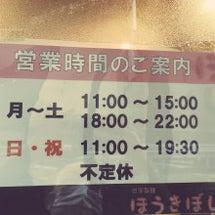 ☆☆ 営業時間変更の…