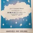 新春天空コンサート