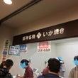 リッツカールトン大阪…