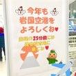 岩国空港→羽田空港