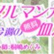 【MEGGのルノルマ…
