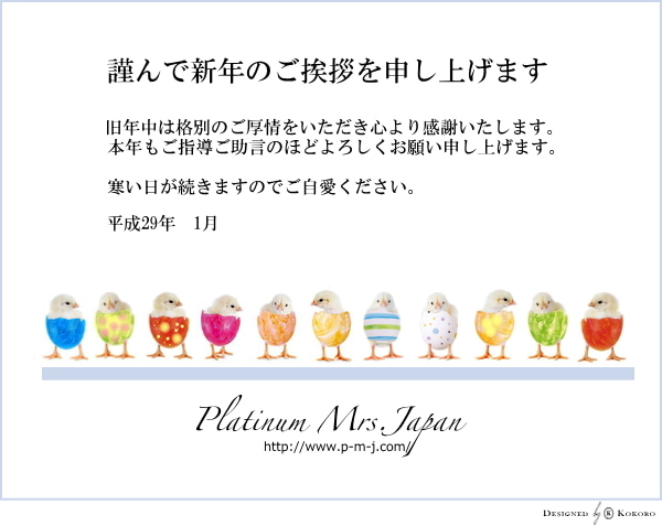 一般社団法人プラチナミセス・ジャパン   代表理事 西川 心 にしかわこころ