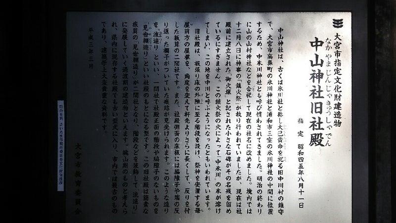 1208 中山神社 旧社殿説明2